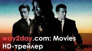 Транс – Русский трейлер 2013, HD