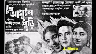 Chonchol Ek Gaaner Pakhi, Mahmudunnabi, Sabina Yasmin, Fim - Je Agune puri (যে আগুনে পুড়ি) 1970