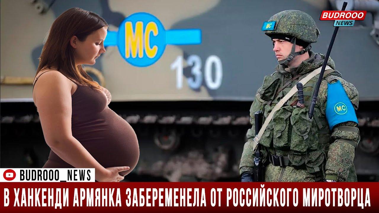 В Ханкенди армянка забеременела от российского миротворца - YouTube