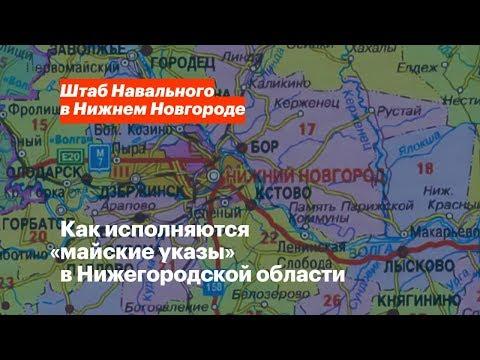 Как исполняются «майские указы» в Нижегородской области
