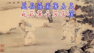 百孝经~教育(简体~卡拉字幕~加汉语拼音~孝道歌曲)