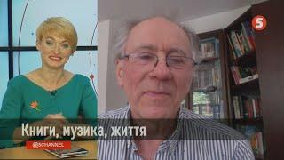 Про книги, музику, життя. Віктор Морозов на 5 каналі Львів 6.06.2020