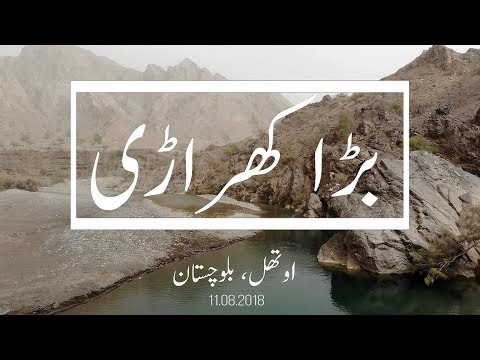 Camel Barbecue | Bahra Kharari | Uthal | Balochistan | Pakistan | Vlog # 24 |