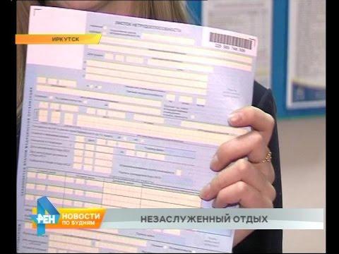 Несколько десятков фальшивых больничных листов выявлено в Иркутской области