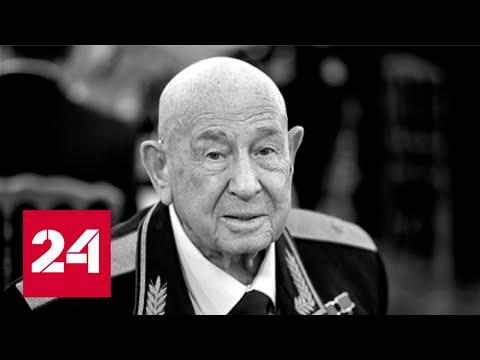 Ушел из жизни советский космонавт Алексей Леонов - Россия 24