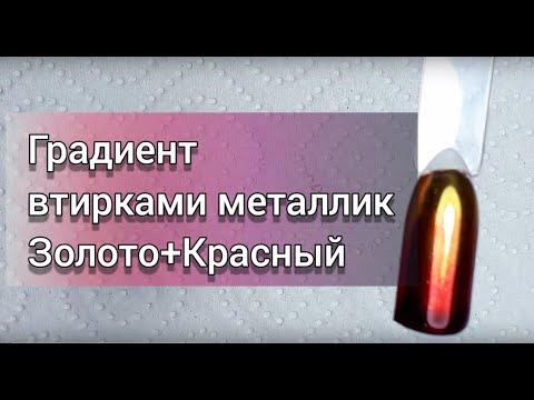 ГРАДИЕНТ ВТИРКАМИ МЕТАЛЛИК. Золото+Красный ОМБРЕ втирками. CHROME NAILS