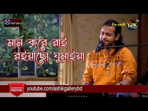 Amare Ashibar Kotha Koiya I আমারে আসিবার কথা কইয়া I Ashik I Radha Romon I Bangla Folk Song