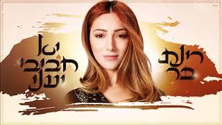 רינת בר | Rinat Bar - יא חביבי יעני (prod. by dj PM)