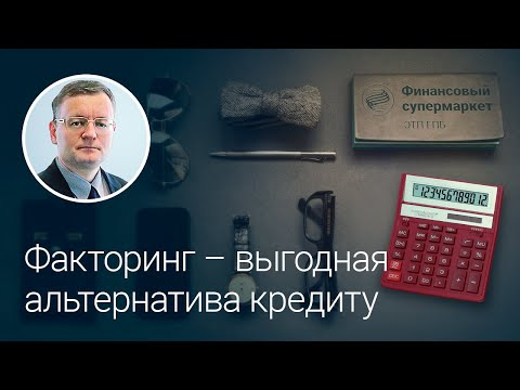 Факторинг - выгодная альтернатива кредиту