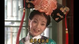 《還珠格格1 MY FAIR PRINCESS I》   第04集(張鐵林, 趙薇, 林心如, 蘇有朋, 周傑, 范冰冰)