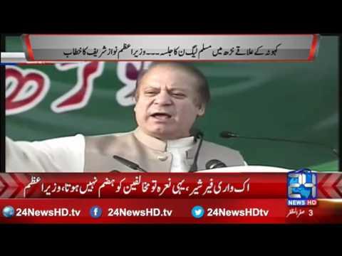 PML N rally in Kahuta, PM Nawaz Sharif