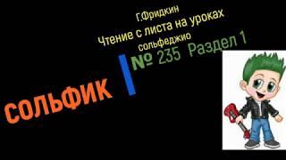 Г Фридкин  № 235 Чтение с листа на уроках сольфеджио