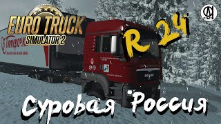 Euro Truck Simulator 2 (1.39) / Суровая Россия R24 / MAN(Корал) / # 100