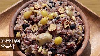 오곡밥 만드는법 | 전통 오곡밥 | 정월대보름 찰밥 |…