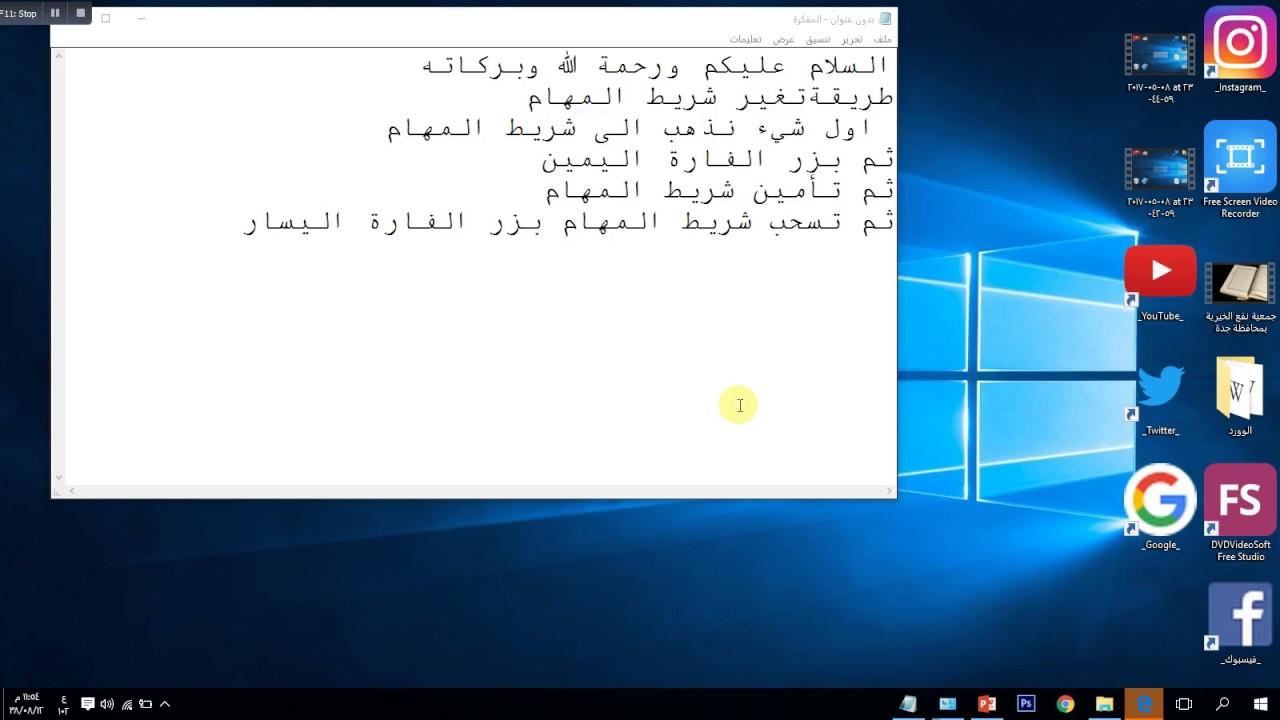 برنامج تغير لغه ويندوز 7