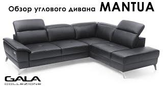 Обзор дивана Mantua | Выбор качественного дивана БЕЛАРУСЬ | Gala Collezione-Польша | Польская мебель
