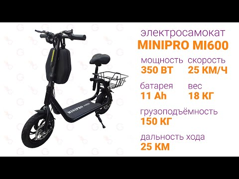 Обзор электросамоката Minipro Mi600