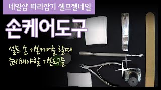 셀프젤네일 손기본케어도구 소개 및 사용법(Nail ba…
