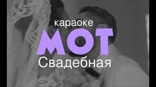 Мот - Свадебная (караоке)