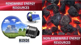 Renewable and Non-Renewable Energy Resources in Hindi