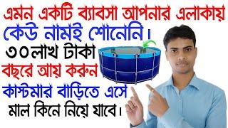 এই ব্যাবসা আপনার এলাকায় কেউ নামই শোনেনি || Business idea in Bengali || Biofloc Fish farming Business