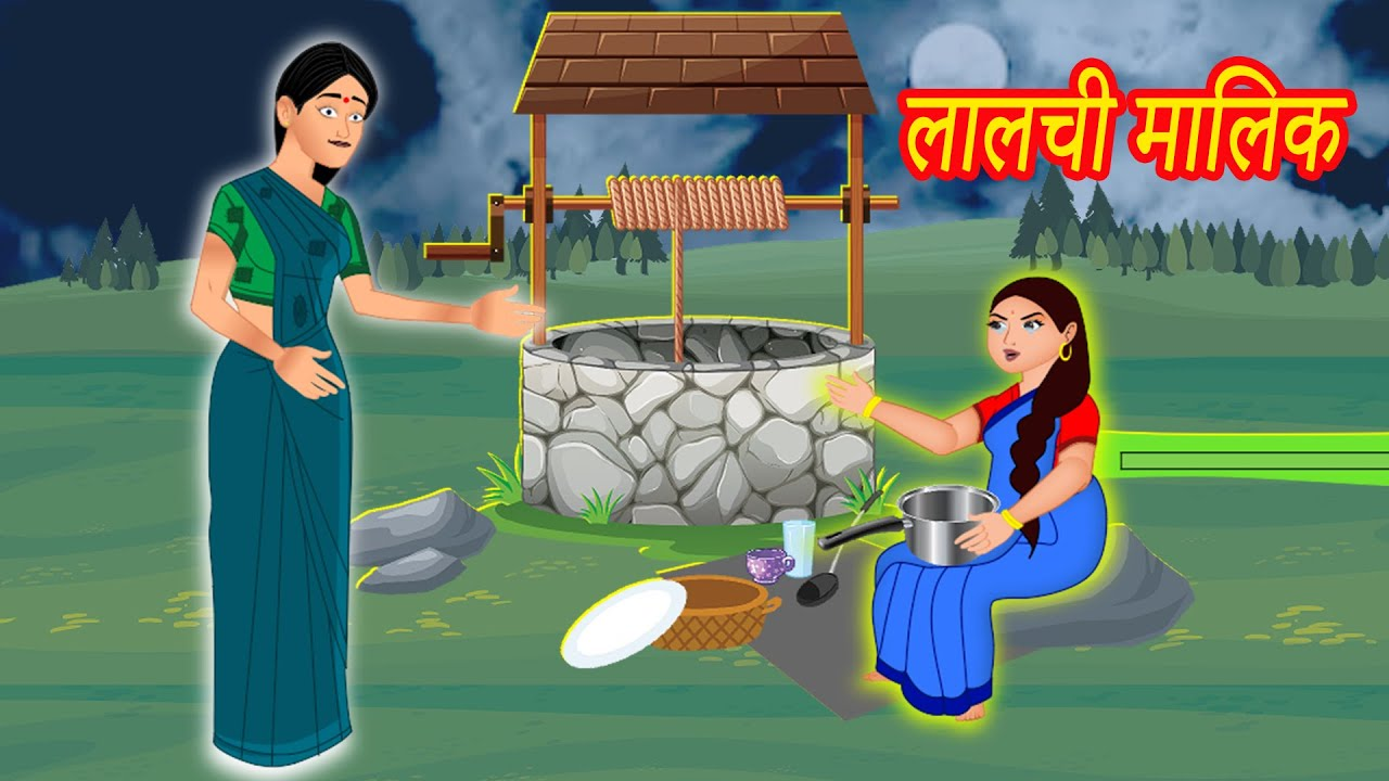 लालची मालिक Hindi Stories | Moral Stories | Hindi Kahaniya |Hindi Fairy Tales | JM TV Hindi