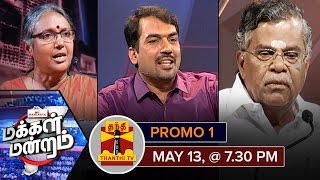 "Makkal Mandram : ""Why should one Vote for us.?"" – Political Parties 