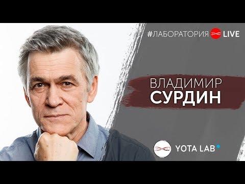 Владимир Сурдин о
