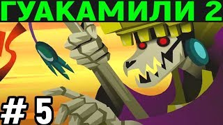 Guacamelee! 2 #5 Uay Pek Boss - Гуакамили 2 Босс Уай Пек