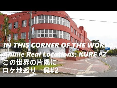 "#93 ""IN THIS CORNER OF THE WORLD"" Anime Real Locations, KURE #2 「この世界の片隅に」ロケ地巡り 呉#2"