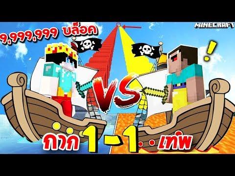 อาวุธเรือเทพ!! ปะทะ อาวุธเรือกาก!!🌊 1-1 ปะทะ ไอกาก!! โคตรเกรียน!!😂💎 [Minecraft troll]