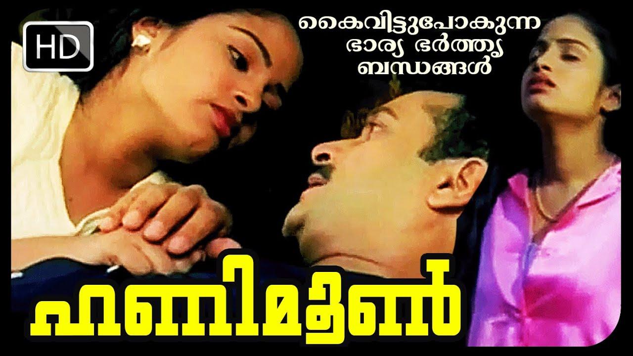 Download Malayalam Full Movie  Honeymoon | Malayalam Romantic full Movie | Glamour Film