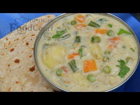 Side Dish For Chapati, Parotta/ White Kurma Recipe/ Vellai Kurma/ Hotel Style Veg Kurma