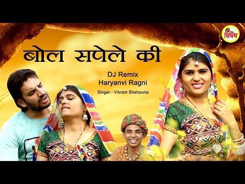 Bol Spele Ki - बोल सपेले की - Vikram Shahpuria - DJ Remix Haryanvi Ragni - Singham Haryanvi