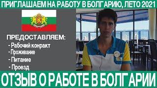 Работа в Болгарии Работа в отеле Meridian 4 официантом Солнечный Берег Болгария Голдэн Эмпайр