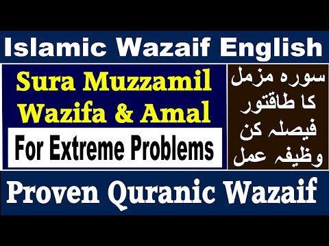 Wazifa for Extreme Difficulties | Surah Muzammil | Quranic Wazaif English | Idraak TV | YouTube