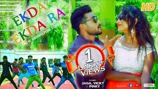 EKDA EKDA RA FULL VIDEO ll New Sambalpuri ll Shaswat Tripathy ll RKMedia