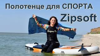 Полотенце для спорта и не только Zipsoft