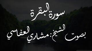 سورة البقرة الشيخ مشاري العفاسي - 1
