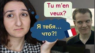 Урок#176: То, чего вы не знали о глаголе vouloir. Французский по фильмам и песням