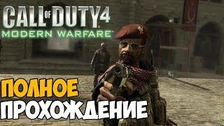 Call of Duty 4: Modern Warfare Полное Прохождение на одном стриме