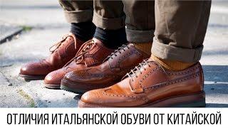 Как отличить итальянскую обувь от китайской?