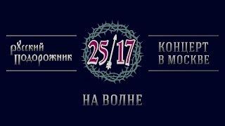 """25/17 """"Русский подорожник. Концерт в Москве"""" 30. На волне"""