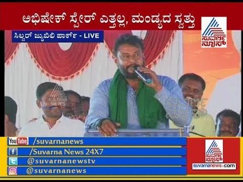 Challenging Star Darshan's Powerful Speech At Sumalatha's Mega Rally In Mandya