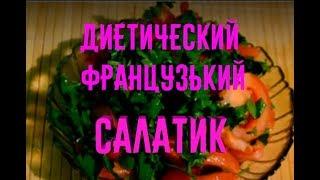 ОЛЬГА Матвеева.  Диетический французский салат.