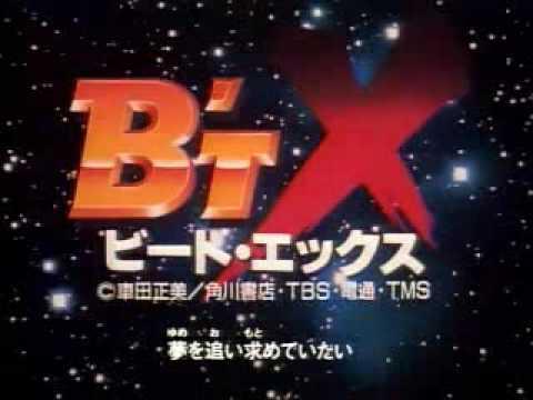 BTX   Opening  Haruka