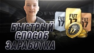 FIFA 16 IOS | ANDROID - How to earn coins? (Как заработать монеты за 3 минуты)