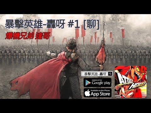 達哥 - 暴擊英雄-轟呀 CHATROOM EP1