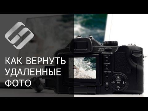 Восстановление фотографий с жесткого диска компьютера или ноутбука после удаления, форматирования