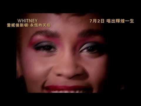 雲妮侯斯頓:永恆的天后 (Whitney)電影預告